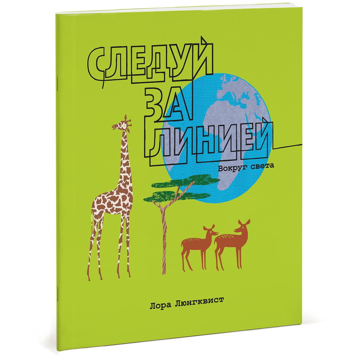 Следуй за линией. Вокруг света12296407О книге Увлекательная книжка-картинка, все иллюстрации в которой нарисованы одной безотрывной линией. Следуй за линией в путешествии к верблюдам в пустыне Сахара и синим китам в Гренландии, к жирафам в кенийской саванне и кенгуру из австралийской глубинки. Новая книга в серии Следуй за линией познакомит ребенка с основными климатическими зонами и их удивительными обитателями. Множество познавательных фактов о животных и растениях расширят кругозор ребенка. Например, он узнает, что: • у индийского слона уши меньше, чем у африканского саванного; • зеленая морская черепаха живет больше 80 лет; • пальмы появились около 80 миллионов лет назад; • остров Шри-Ланка в океане по форме напоминает каплю. Фишки книги • Непрерывная линия привлекает внимание, направляет восприятие и помогает заметить все детали картинки. • Это книга для рассматривания, совместного чтения, развития восприятия, внимания, мелкой моторики и зрительно-моторной координации. Для кого...