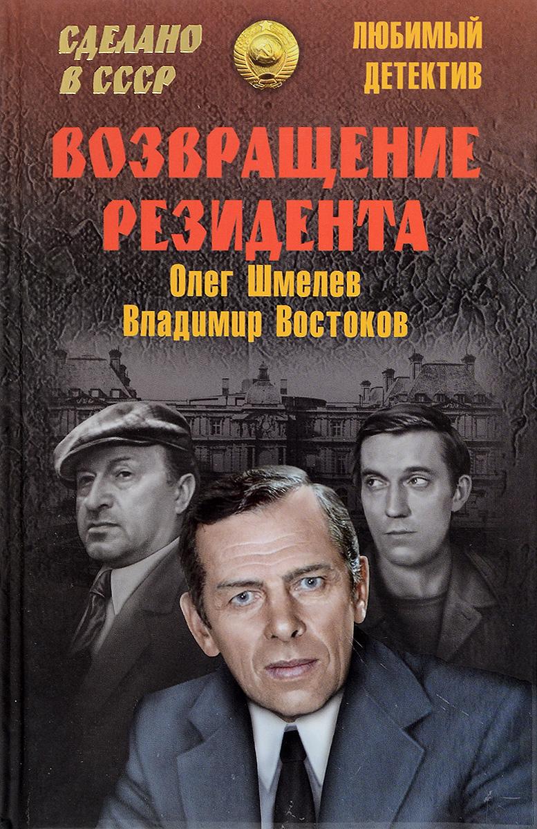 Олег Шмелев, Владимир Востоков. Возвращение резидента