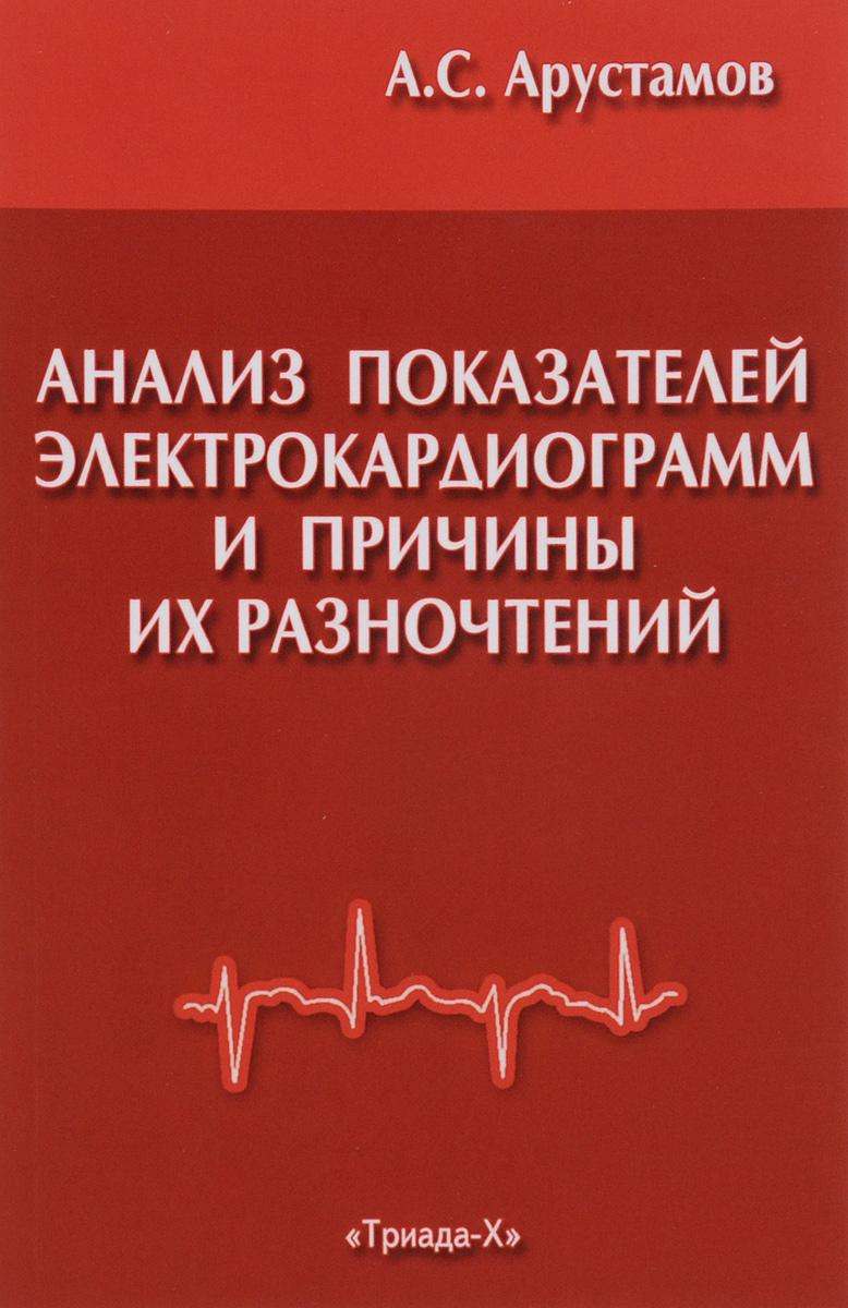 Анализ показателей электрокардиограмм и причины их разночтений