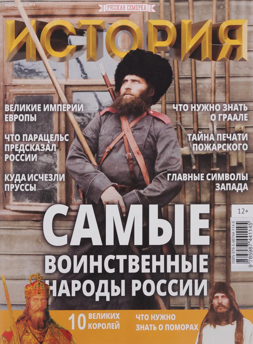 История № 04, 2016. Самые воинственные народы России