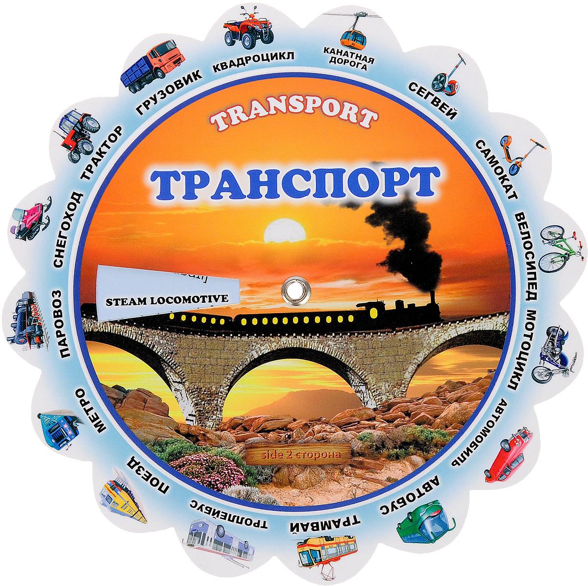 Transport / Транспорт. Иллюстрированный тематический словарь