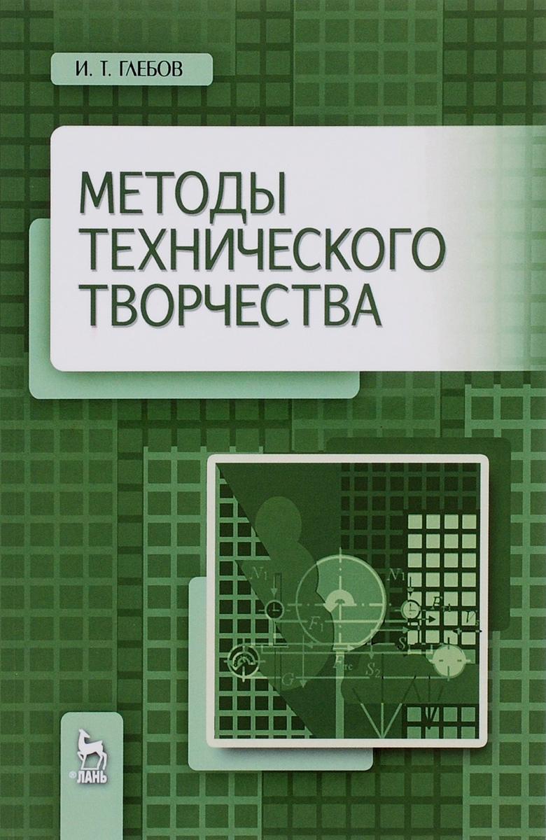 Методы технического творчества. Учебное пособие