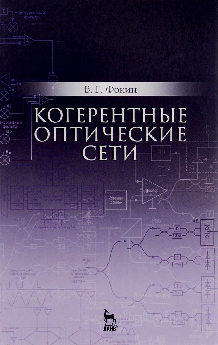 Когерентные оптические сети. Учебное пособие
