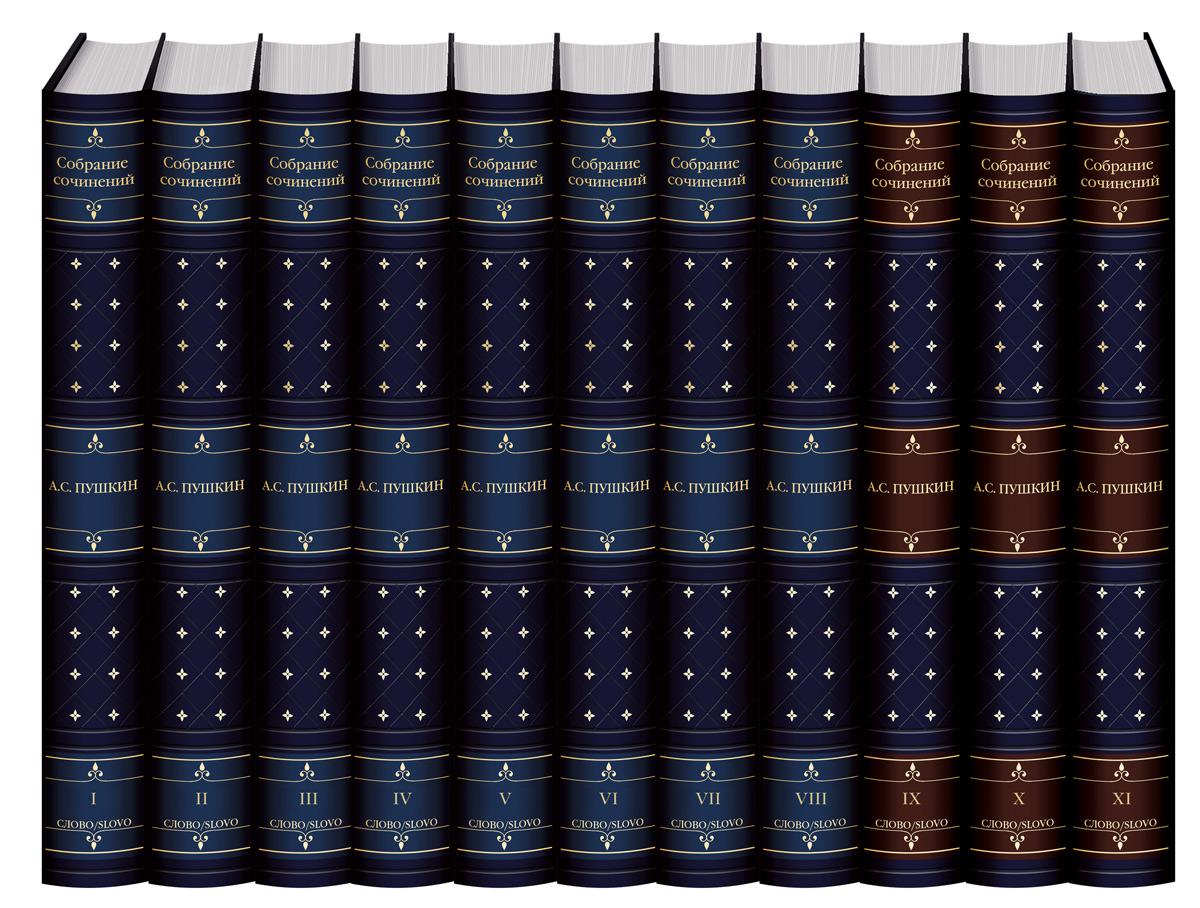 А. С. Пушкин. Собрание сочинений в 11 томах. 9, 10, 11 тт - переписка без купюр (подарочное издание)