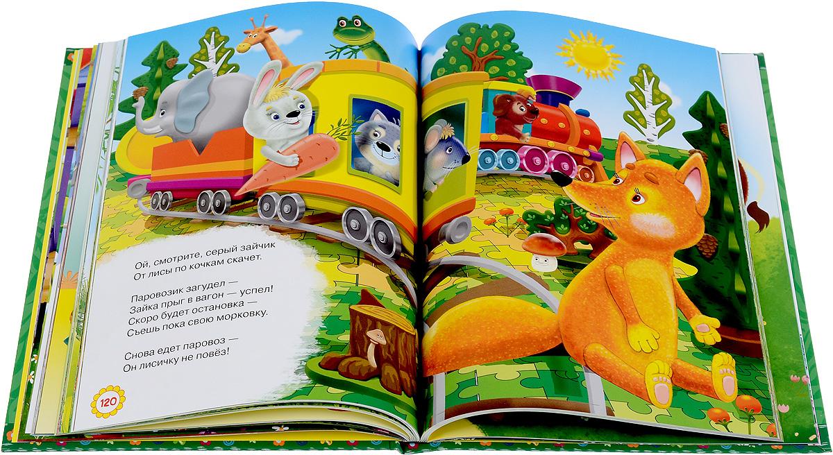 Карусель для малышей. Сказки, стихи, песенки, потешки