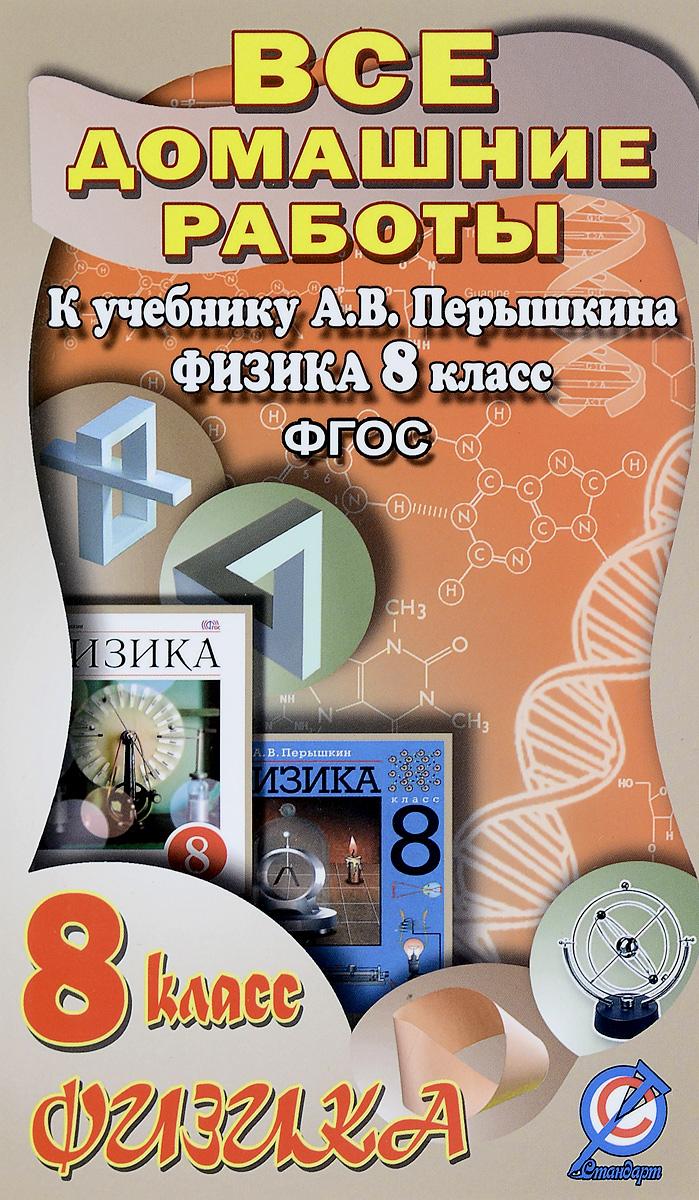 Физика. 8 класс. Все домашние работы к учебнику А. В. Перышкина