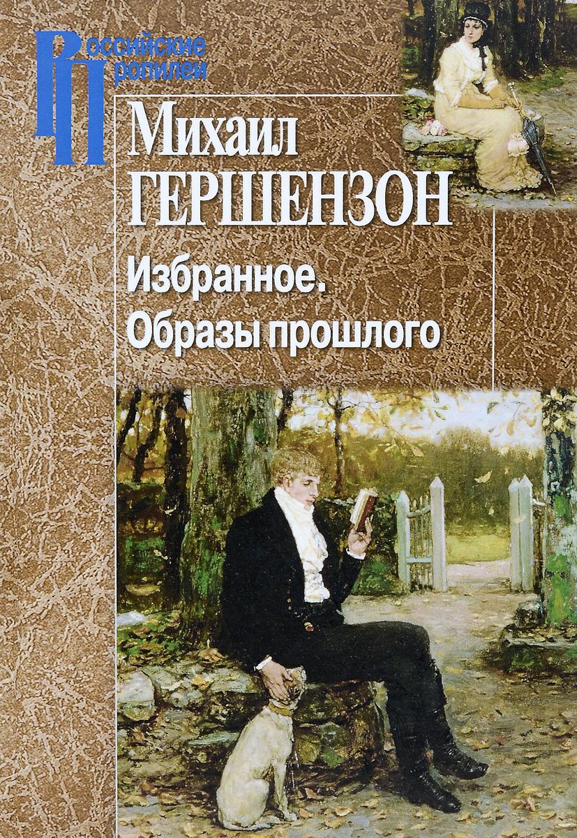 Михаил Гершензон. Избранное. Образы прошлого.