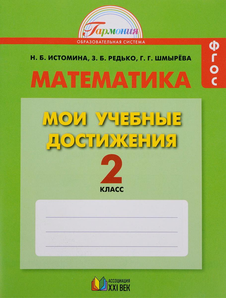 Математика. 2 класс. Мои учебные достижения. Контрольные работы