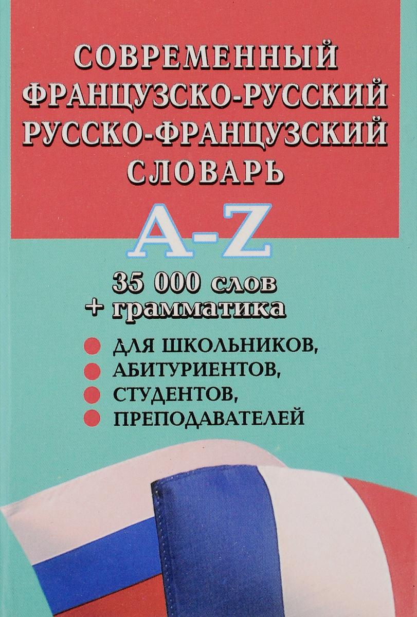 Современный французско-русский русско-французский словарь