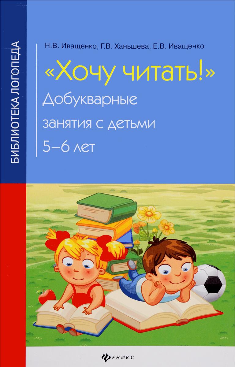Хочу читать! Добукварные занятия с детьми 5-6 лет