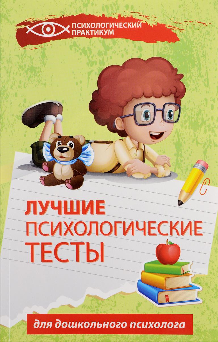 Лучшие психологические тесты для дошкольного психолога