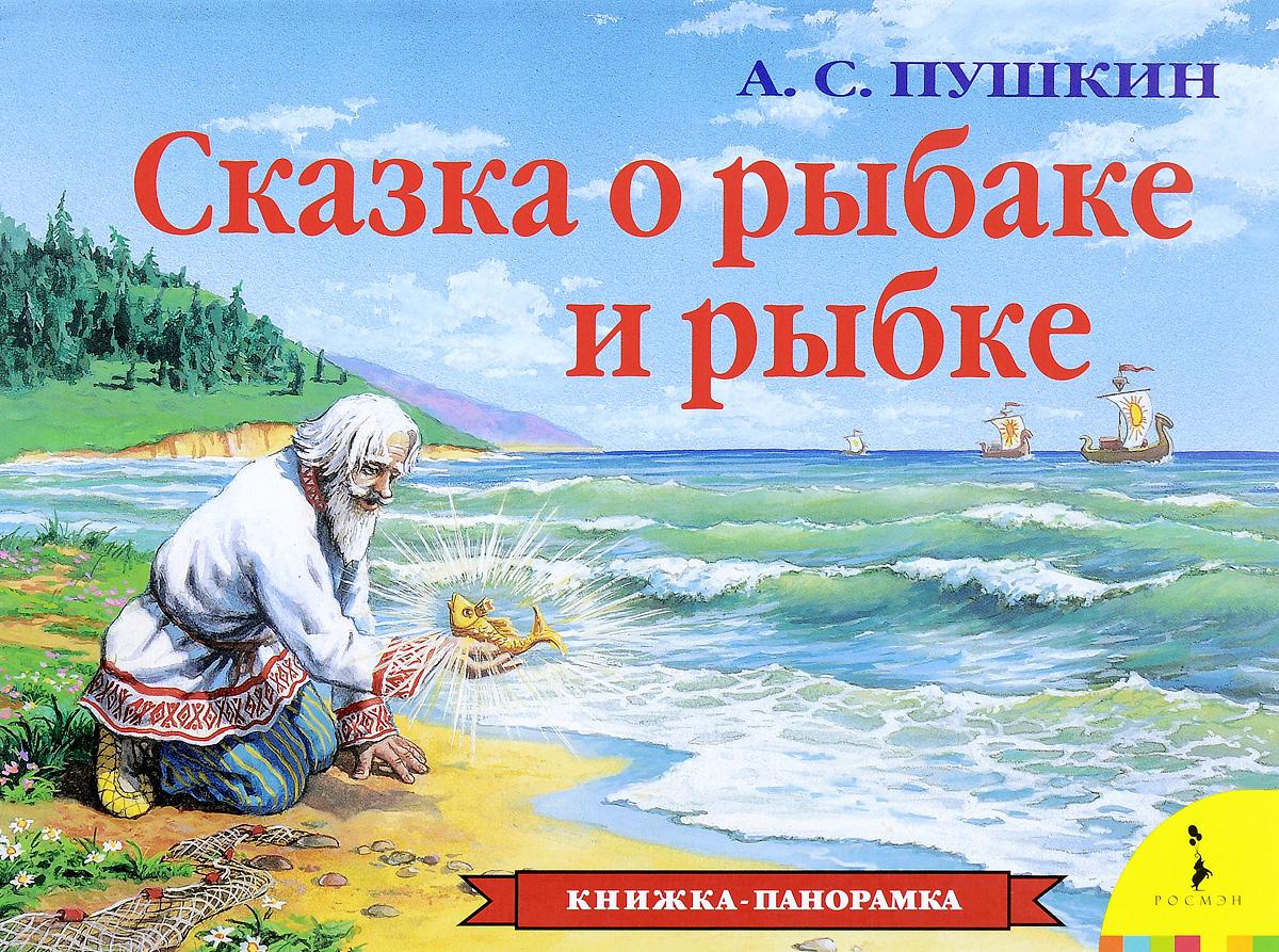 Сказка о рыбаке и рыбке. Книжка-панорама