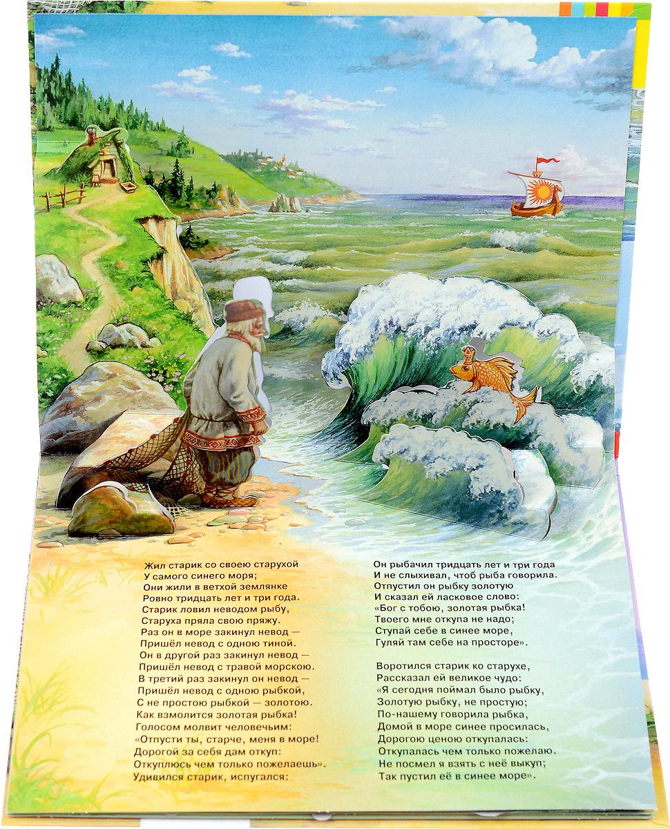 книжка панорама о рыбаке и рыбке