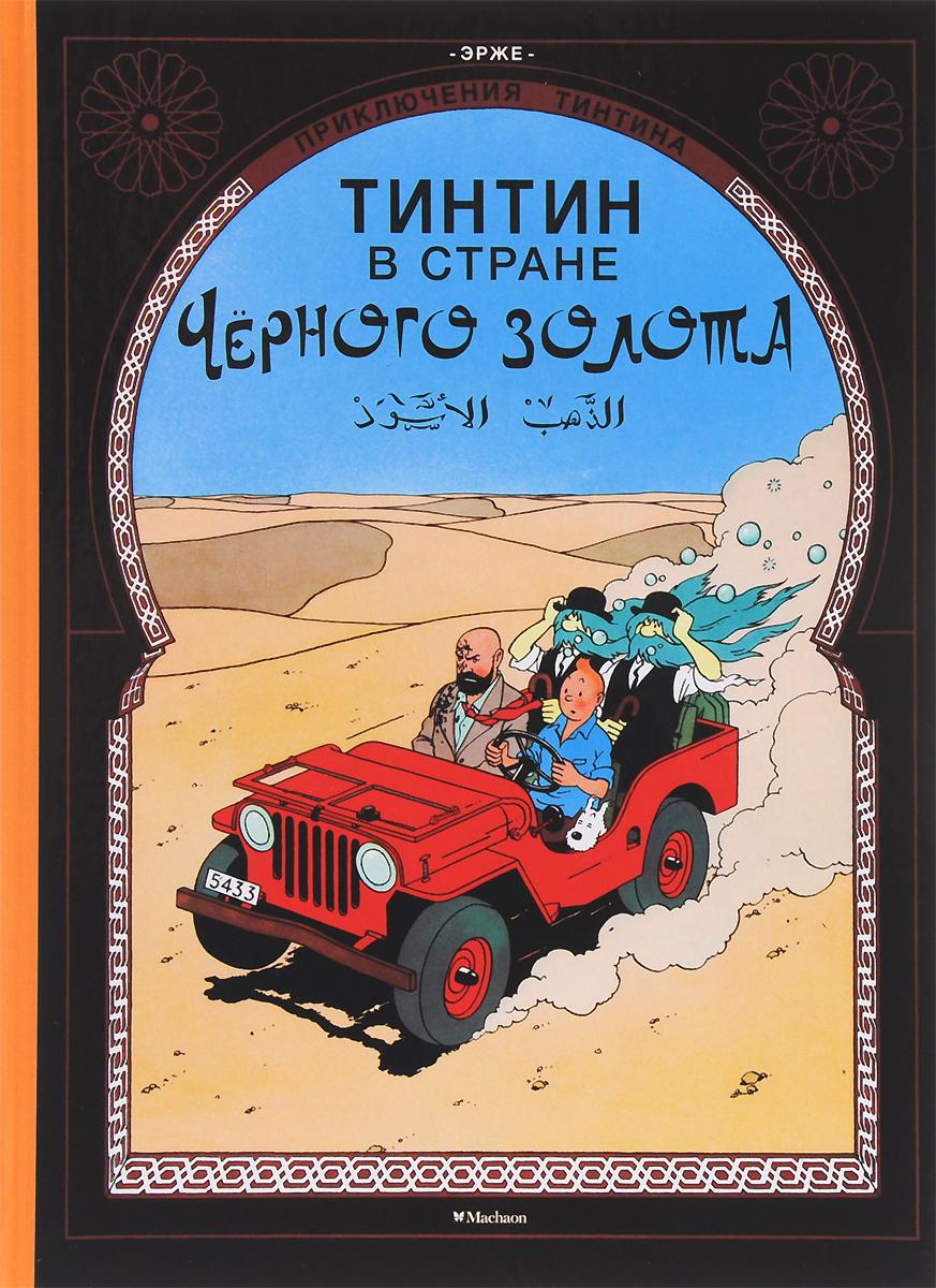 Приключения Тинтина. Тинтин в стране черного золота
