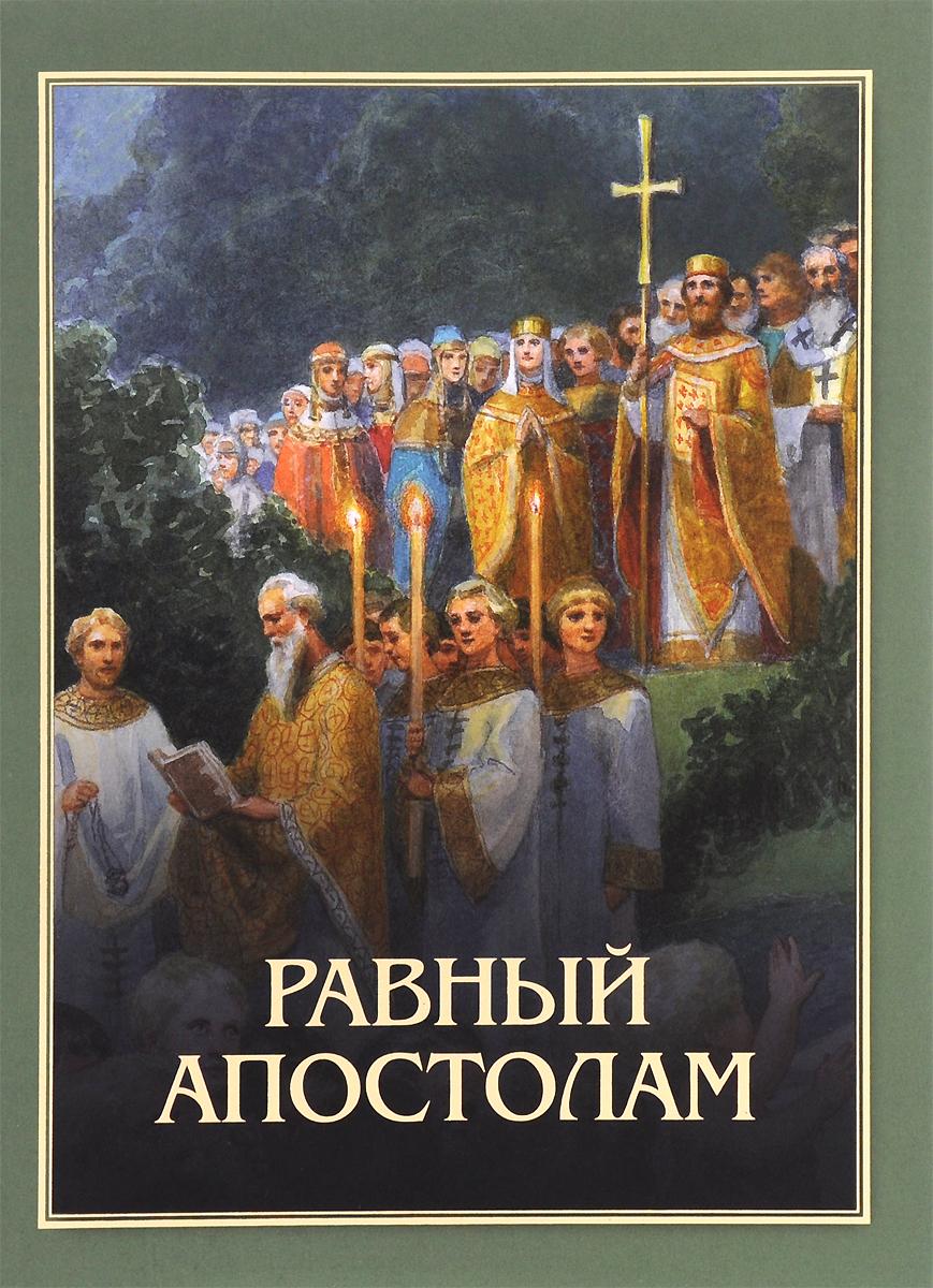 Равный апостолам