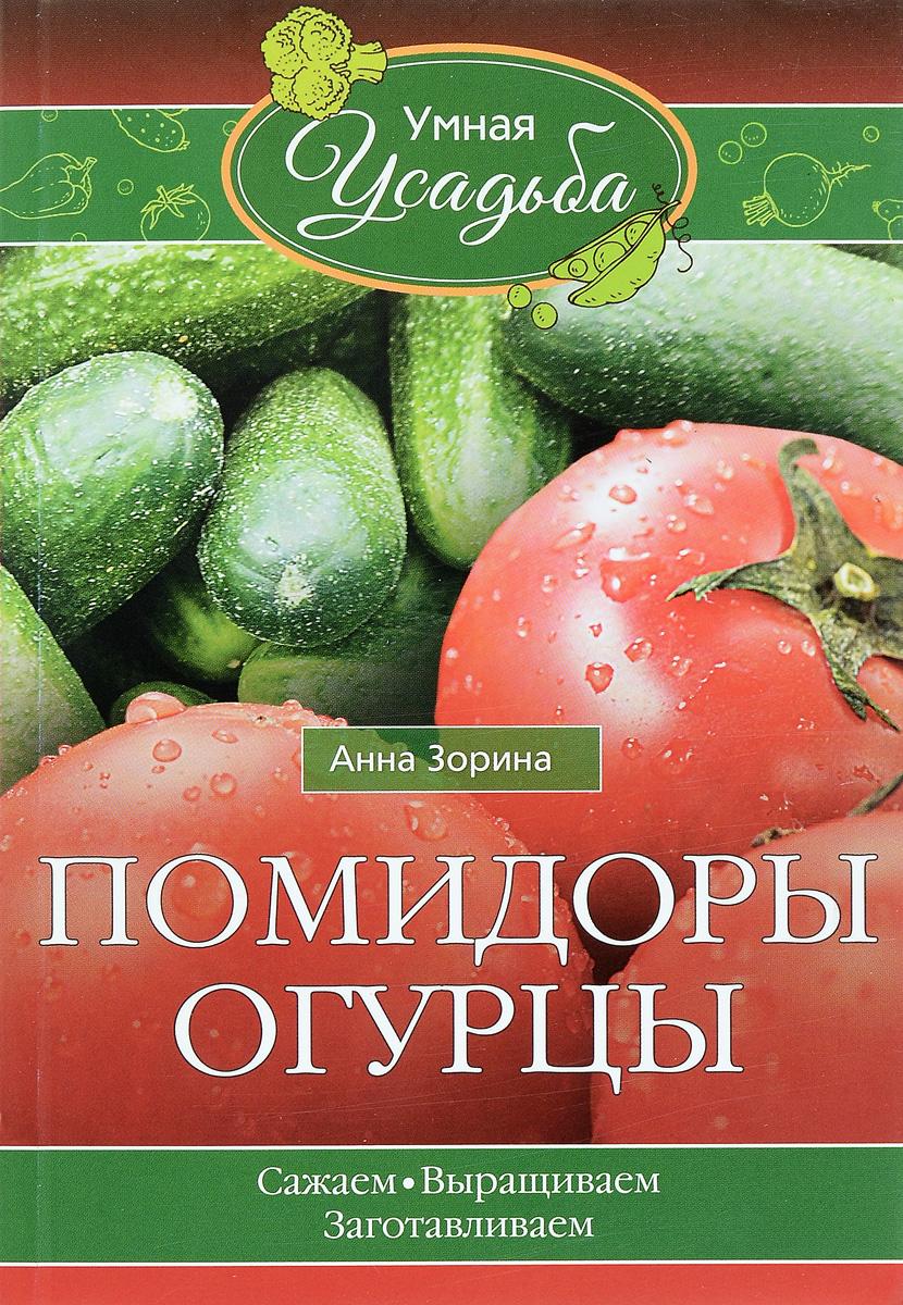 Анна Зорина Помидоры, огурцы  анна зорина садовые постройки своими руками