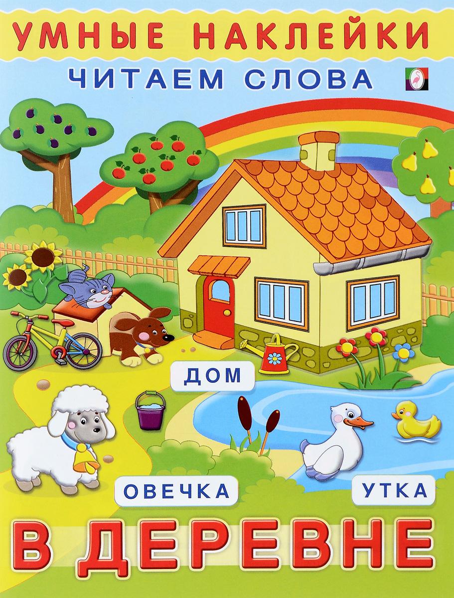 В деревне. Читаем слова