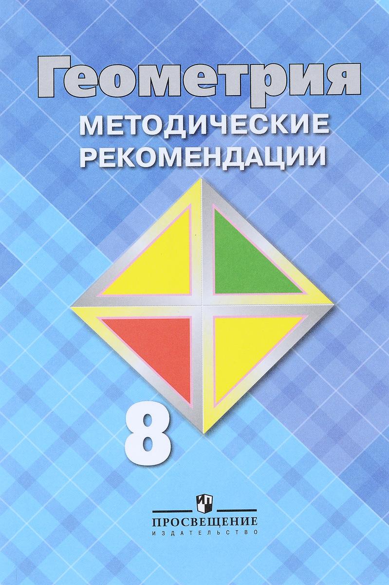 Геометрия. 8 класс. Методические рекомендации