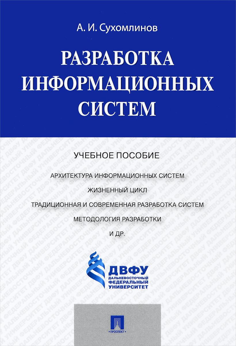 Разработка информационных систем