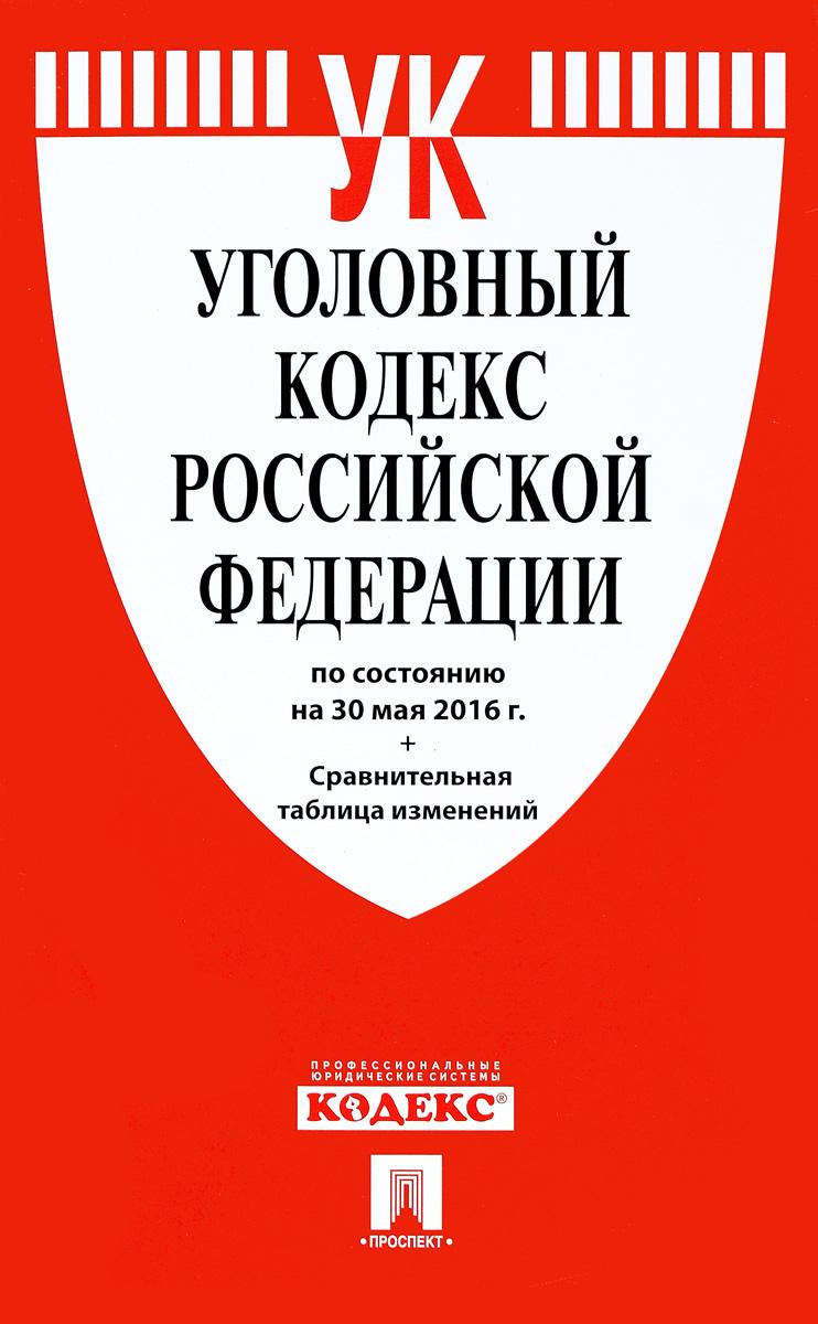 УК РФ по состоянию на 30.05.16 с таблицей изменений ( 978-5-392-21400-6 )