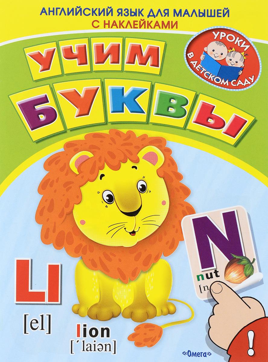 Английский язык для малышей. Учим буквы (+ наклейки)