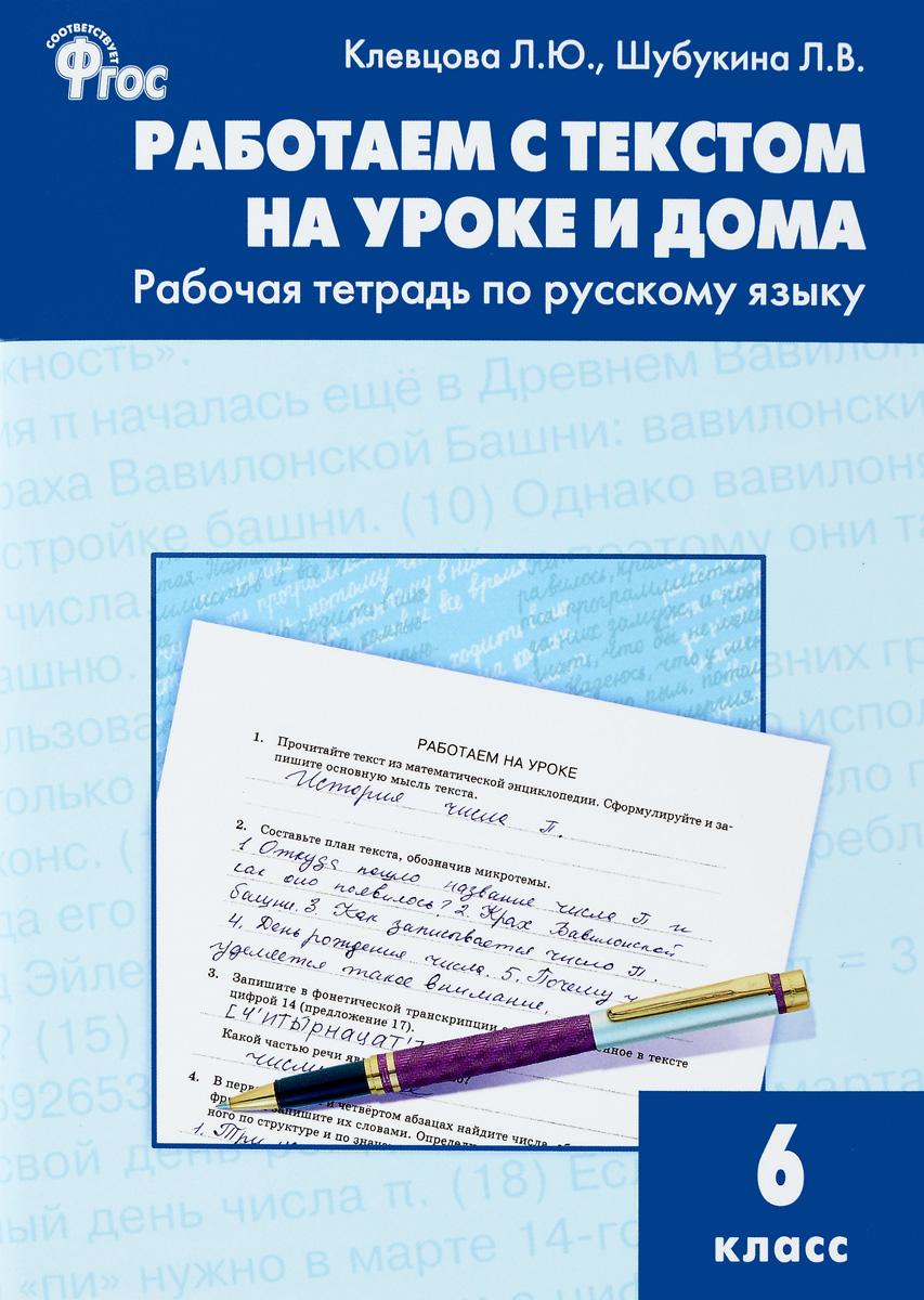 Русский язык. 6 класс. Работаем с текстом на уроке и дома. Рабочая тетрадь
