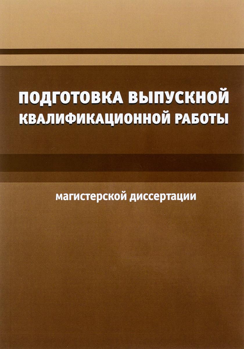 Подготовка выпускной квалификационной работы (магистерской дисциплине). Методические указания
