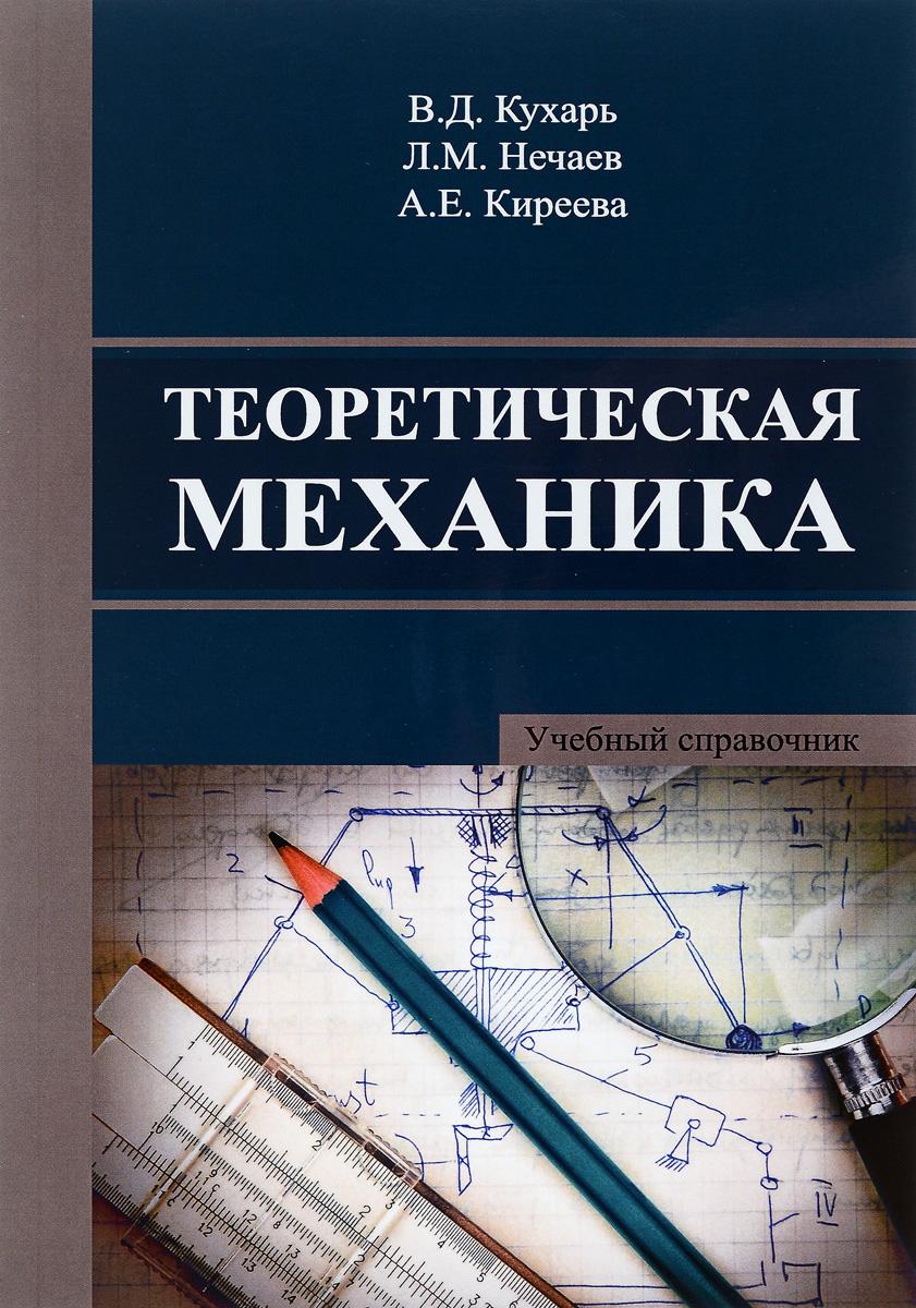 Теоретическая механика. Учебный справочник