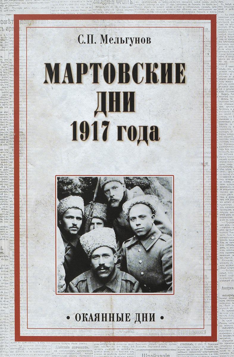 Мельгунов С.П. Мартовские дни 1917 года мельгунов с мартовские дни 1917 года