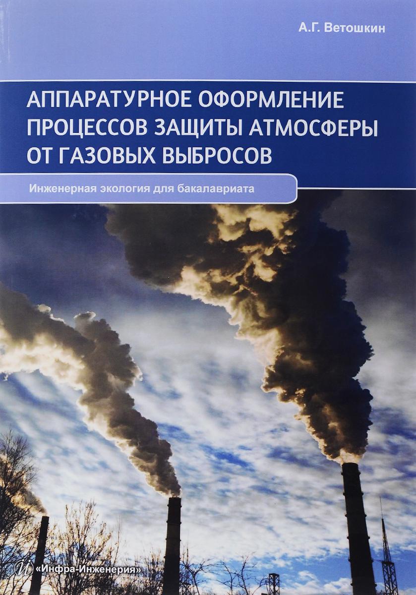 Аппаратурное оформление процессов защиты атмосферы от газовых выбросов. Учебно-практическое пособие