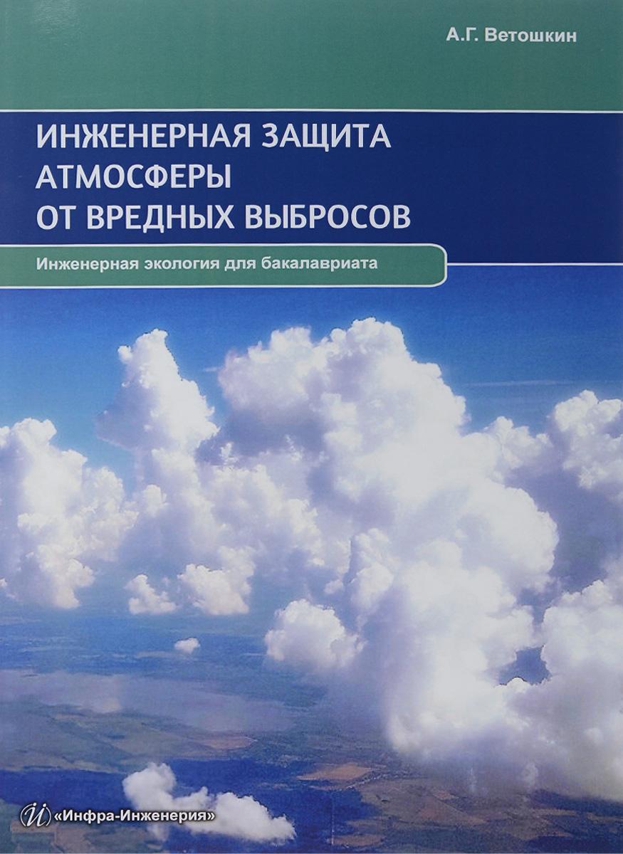 Инженерная защита атмосферы от вредных выбросов. Учебно-практическое пособие