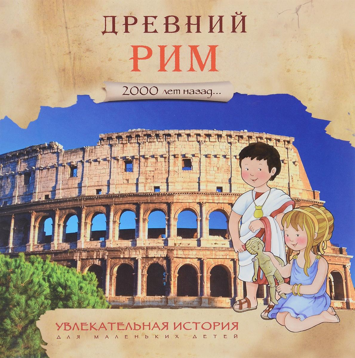 2000 лет назад. Древний Рим. Увлекательная история для маленьких детей