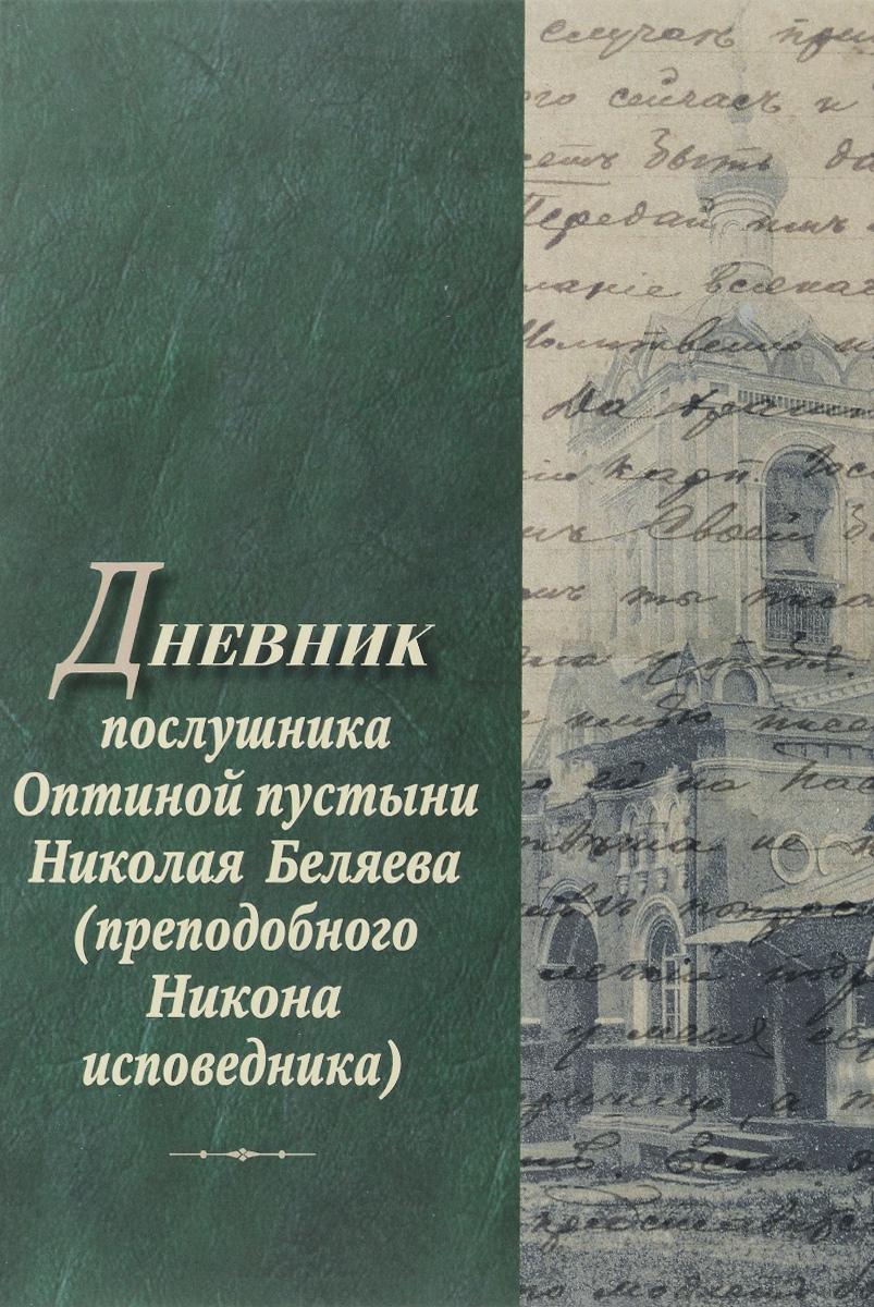 Дневник послушника Оптиной пустыни Николая Беляева