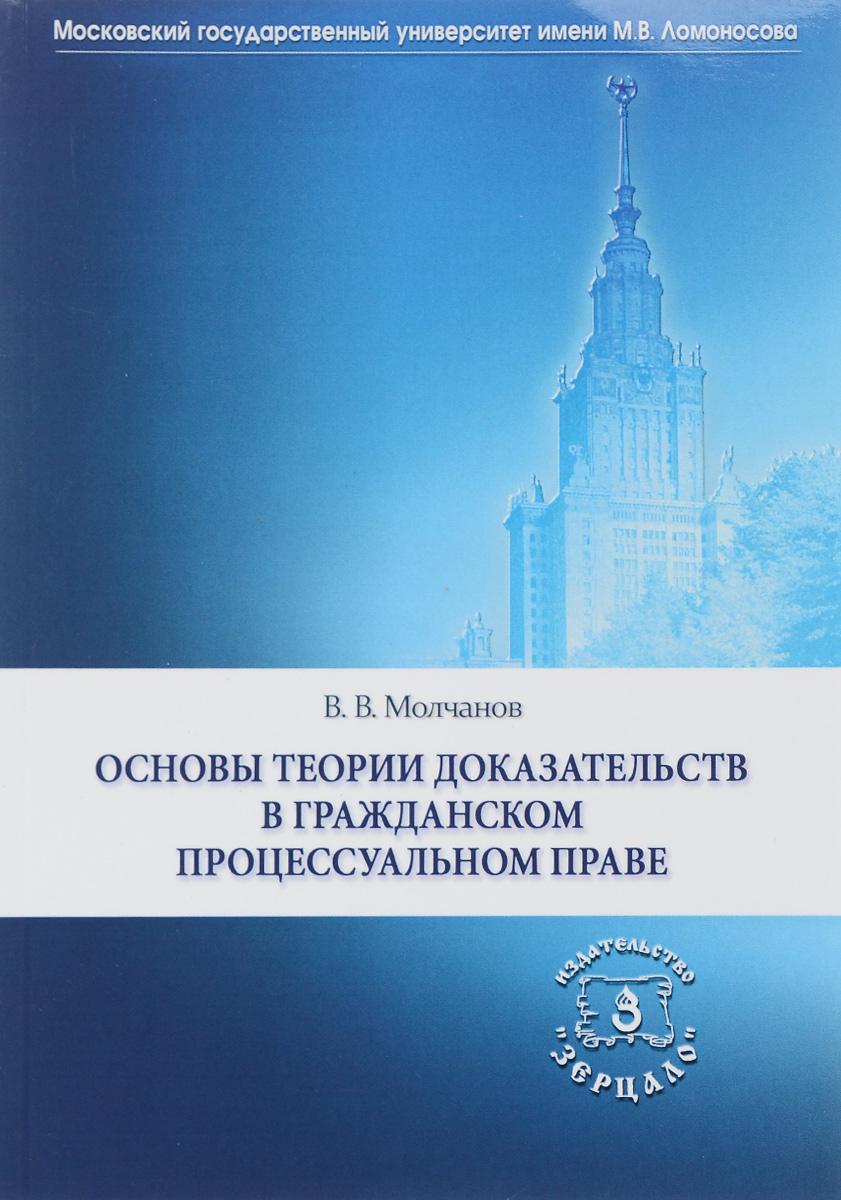 Основы теории доказательств в гражданском процессуальном праве. Учебное пособие