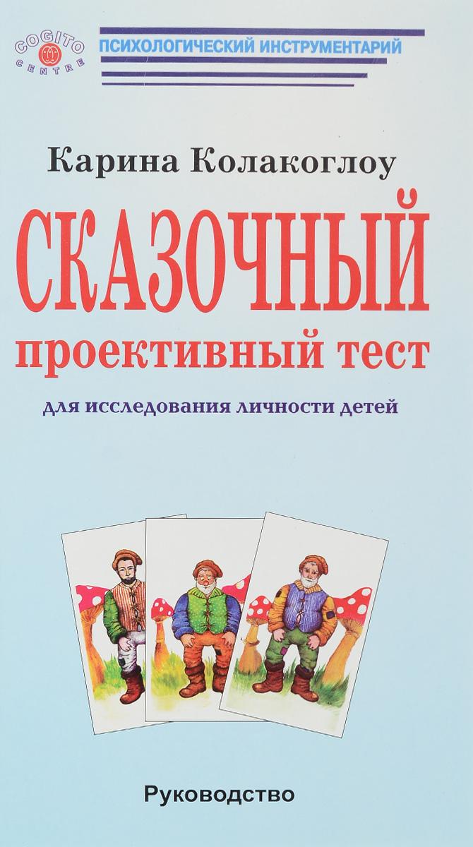 Сказочный проективный тест для исследования личности детей. Руководство