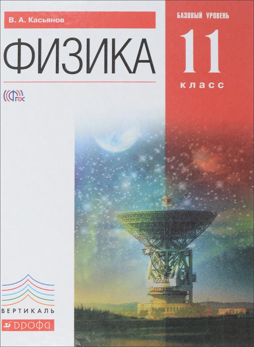 Физика.11кл. Учебник.Базовый уровень. ВЕРТИКАЛЬ