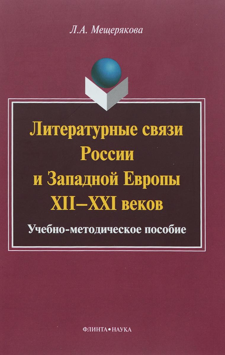 Литературные связи России и Западной Европы XII-XXI веков. Учебно-методическое пособие