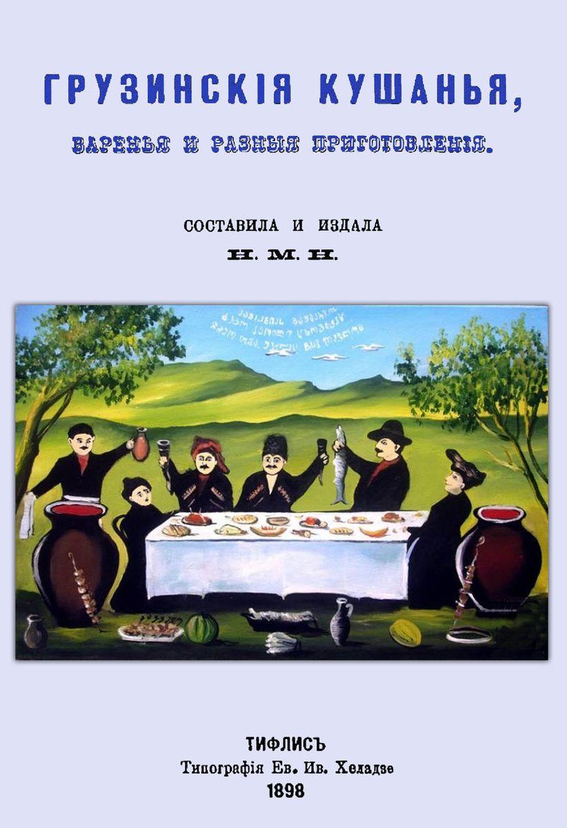 Грузинские кушанья, варенья и разные приготовления
