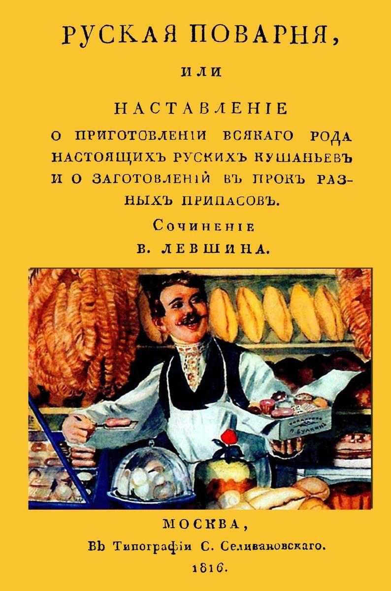 Русская поварня, или Наставление о приготовлении всякого рода настоящих русских кушаньев и о заготовлении впрок разных припасов