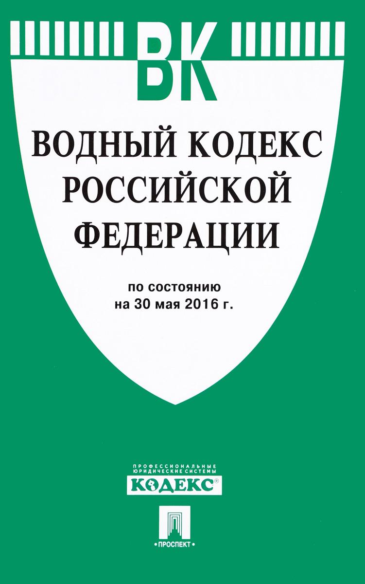 Водный кодекс РФ ( 978-5-392-21404-4 )