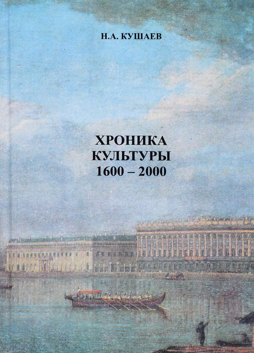 Хроника культуры 1600-2000