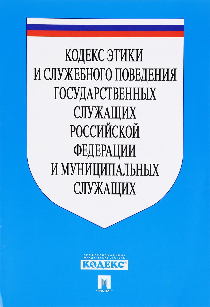 Кодекс этики и служебного поведения государственных служащих Российской Федерации и муниципальных служащих