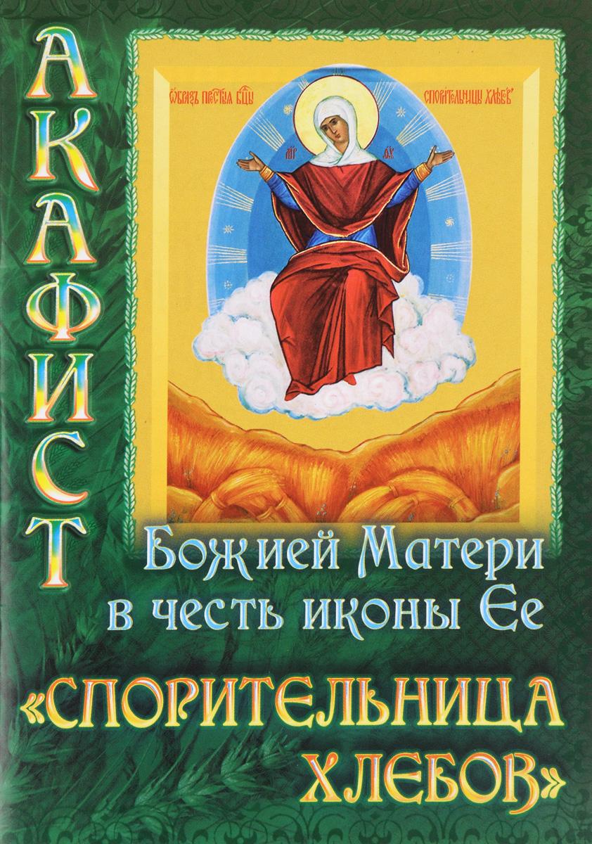 Акафист Божией Матери в честь иконы Ее Спорительница хлебов