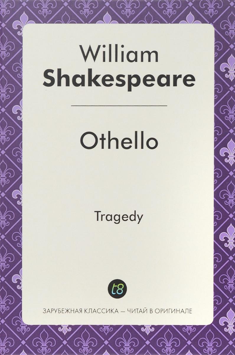 Othello / Отелло