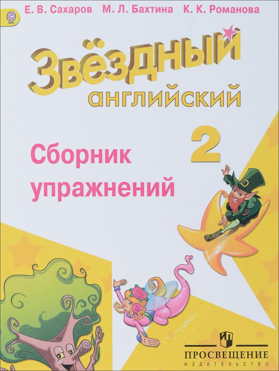 Английский язык. 2 класс. Сборник упражнений для школ с углубленным изучением языка