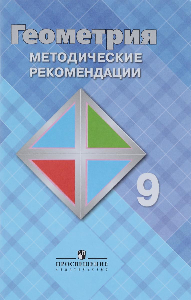 Геометрия. 9 класс. Методические рекомендации