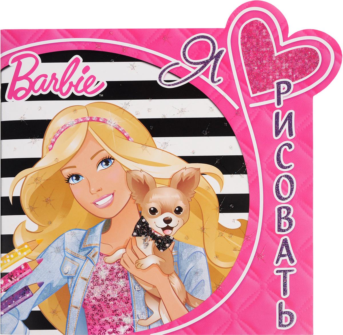 Барби. Я люблю рисовать