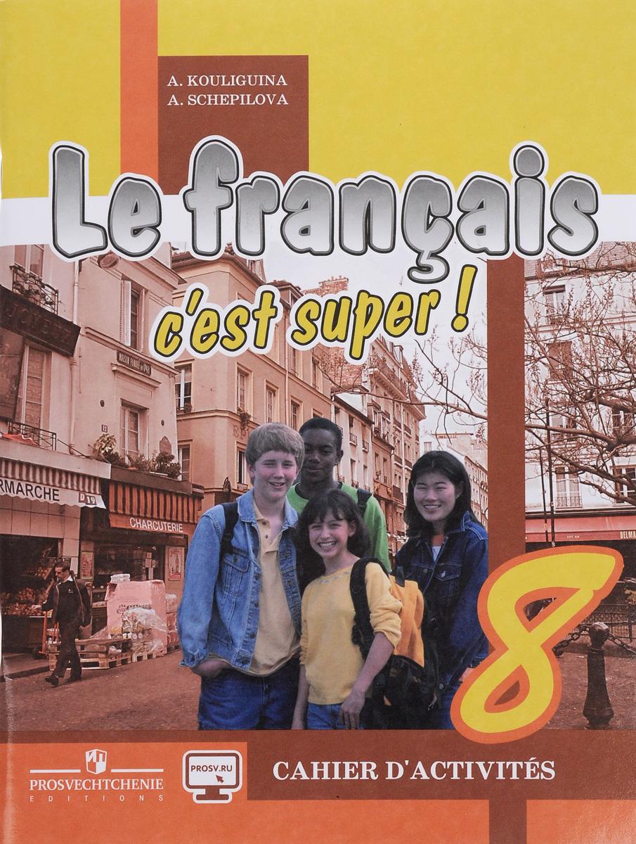 Le francais 8: C'est super! Cahier d'activites / Французский язык. 8 класс. Рабочая тетрадь
