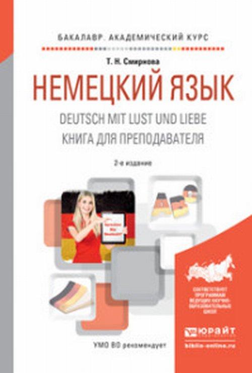 Немецкий язык. Deutsch mit lust und liebe. Книга для преподавателя