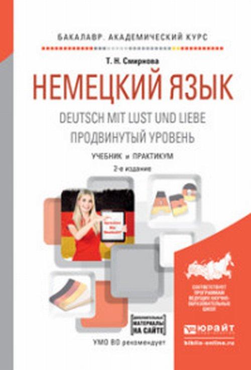 Немецкий язык. Deutsch mit lust und liebe. Продвинутый уровень. Учебник и практикум